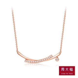 【周大福】小心意系列 簡約時尚唯美線條18K玫瑰金鑽石項鍊