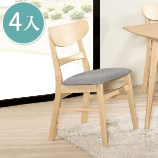 【BODEN】聖卡灰色布實木餐椅/單椅(四入組合)/