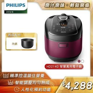 【01/1-01/31加碼贈不沾內鍋】飛利浦PHILIPS智慧萬用電子鍋(HD2140)/