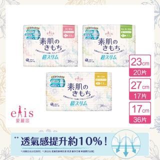 【日本大王】elis愛麗思清爽零感日用超薄衛生棉(17cm/23cm/27cm)/