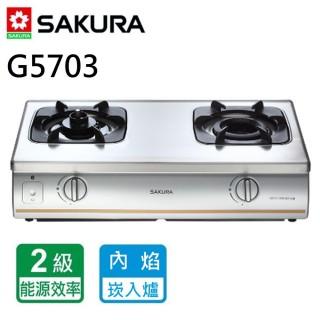 【SAKURA 櫻花】G5703_內燄防乾燒安全爐_台爐(北北基含基本安裝)