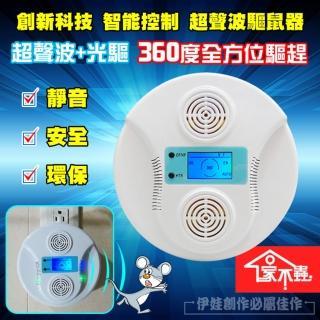 【家不蟲】A010 超聲波驅鼠器(多效合一 強效 驅蟲 捕鼠 驅鼠器 超音波驅鼠器)