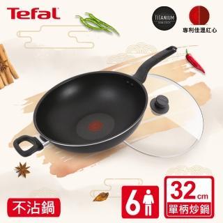 【Tefal 特福】新經典系列32CM單柄不沾鍋炒鍋(加蓋)