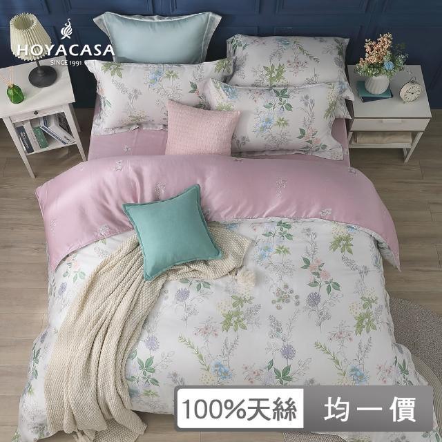 【HOYACASA-加贈天絲枕套一對】100%抗菌天絲兩用被床包組(單人/雙人/加大-均一價)/