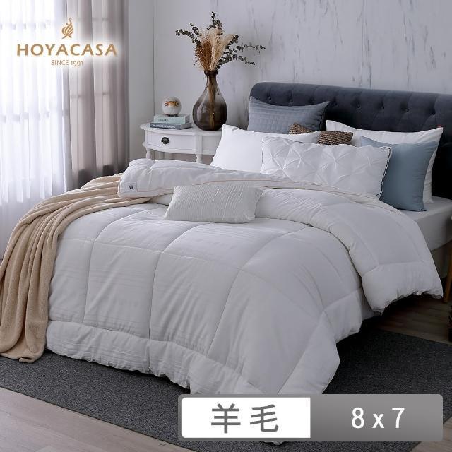 【HOYACASA】純羊毛冬被-頂級澳洲美麗諾(加大)/