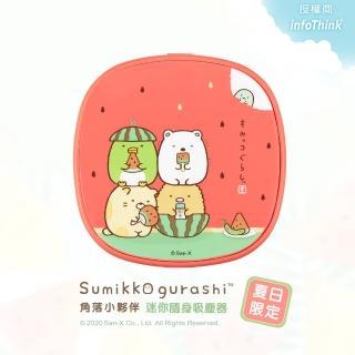 【InfoThink】角落小夥伴迷你隨身吸塵器(灰塵、紙屑剋星!)