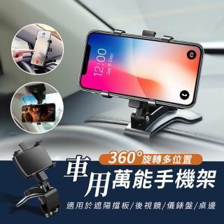 車用儀表板可旋轉手機架/