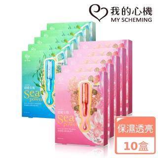 【我的心機】超能安瓶保濕補水透亮面膜10盒(共40片)