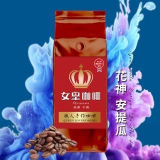 【女皇咖啡】花神 安提瓜 精選現烘咖啡豆(454g/磅)