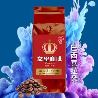【女皇咖啡】巴西 喜拉朵 精選現烘咖啡豆(454g/磅)