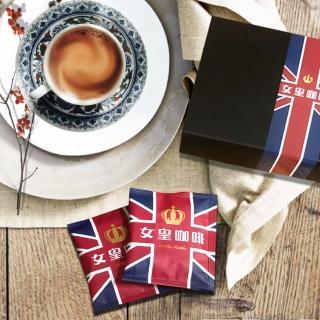 【女皇咖啡】綜合風味嚴選濾掛咖啡禮盒(10入/盒)