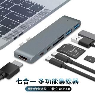 【ANTIAN】Type-C 七合一多功能轉接器 HUB充電傳輸集線器 USB3.0擴展塢 HDMI轉接頭(Macbook轉換器)
