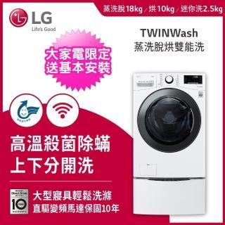 【LG 樂金】18+2.5公斤◆WiFi蒸洗脫烘TWINWash雙能洗洗衣機(WD-S18VBD+WT-D250HW