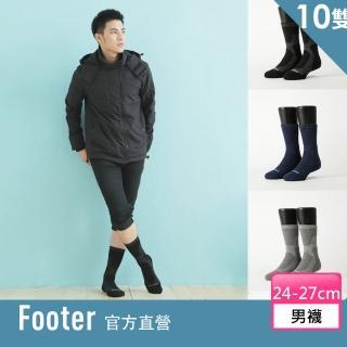 【Footer】減壓運動登山運動除臭襪10雙入 男款(T202三色任選)
