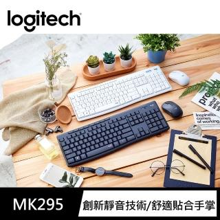 【Logitech 羅技】MK295 無線靜音鍵鼠組