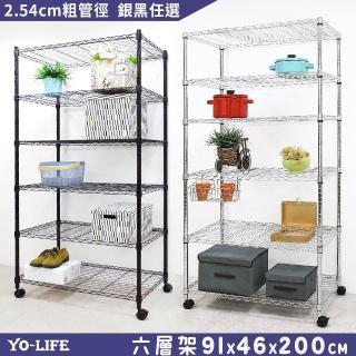 【yo-life】加高六層移動架-贈尼龍輪-銀/黑任選(91x46x200cm)