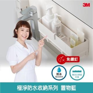【3M】無痕極淨防水收納系列置物籃 免釘免鑽