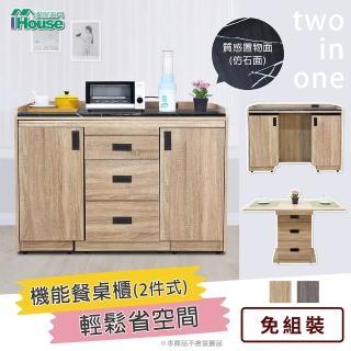 雙11限定【IHouse】威力 4尺二件式 仿石桌面餐桌櫃/摺疊桌/餐櫃/餐桌(附插座)