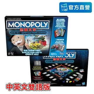 【MONOPOLY 地產大亨】地產大亨(超級電子銀行版 中文版 E8978)