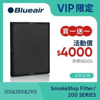【瑞典Blueair】Blueair 280i、205專用活性碳濾網(SmokeStop Filter/200 SERIES)