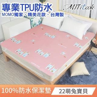 【MIT iLOOK】買1送1專業防護100%防水保潔墊(單人/雙人/加大)