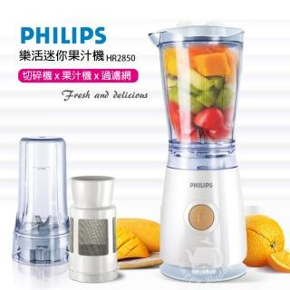 【Philips 飛利浦】樂活迷你果汁機HR2850(附切碎杯組+濾網)