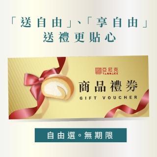 【亞尼克果子工房】商品禮券 自由選 無期限(可換11個商品)