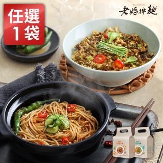 【老媽拌麵】全素 香椿椒麻/紅油擔擔-素食煮藝 1袋(3份入 全素)效期20210801