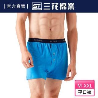 【Sun Flower三花】五片式針織平口褲.男內褲_天空藍(2020新品上市)