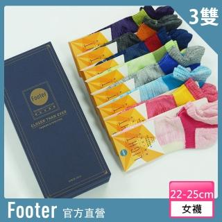 【Footer】精緻禮盒三入組(顏色隨機)