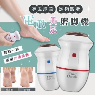【英才星】日式電動去硬皮美足磨腳皮機(USB充電 二色任選)