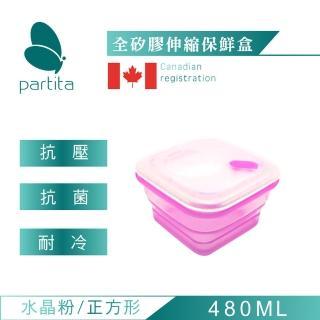 【加拿大帕緹塔Partita】全矽膠伸縮保鮮盒(480ml/正方形/粉色)