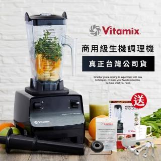 【美國Vitamix】全食物調理機-商用級-10030-全新馬力升級版(公司貨)