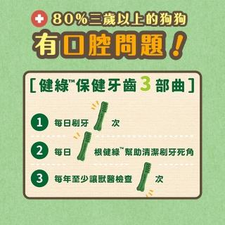 【Greenies健綠】原味潔牙骨保健系列任選(27oz)
