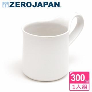【ZERO JAPAN】造型馬克杯 大 300cc(白色)