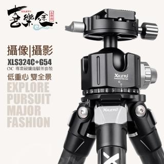 【Xiletu 喜樂途】XLS324C+G54 碳纖維腳架 含雲台 益祥公司貨