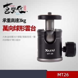 【Xiletu 喜樂途】MT-26 迷你球型雲台 益祥公司貨(迷你雲台 手機雲台)
