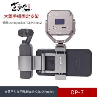 【Xiletu 喜樂途】OP7 OSMO POCKET 大疆口袋雲台配件 益祥公司貨(手機固定支架)