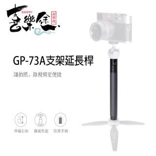 【Xiletu 喜樂途】GP-73A 伸縮延長桿 益祥公司貨(運動相機手持通用支架加長桿 延長桿)