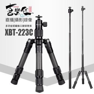 【Xiletu 喜樂途】XBT-223C 多功能碳纖維三腳架 益祥總代理(直播三腳架)
