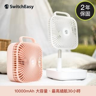 【SwitchEasy】SwitchFan 隨身摺疊風扇