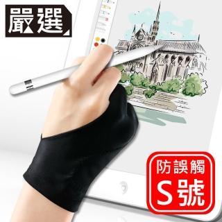 【嚴選】iPad/Surface平板電腦專用防污防誤觸繪圖手套/