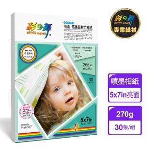 【彩之舞】噴墨RC亮面高畫質數位相紙-防水 270g 5×7in 30張/包 HY-B67(噴墨紙、防水、5x7、相片紙)