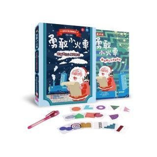 勇敢小火車—耶誕老公公夏日旅行 賴馬互動遊戲繪本