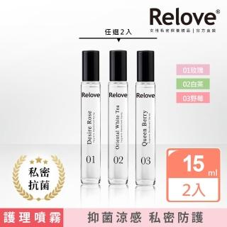 【Relove】1+1限量G7私密弱酸護理舒緩噴霧(私密保養、私密清潔)
