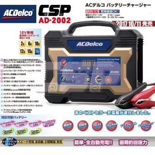 【ACDelco】ACDelco-AD-2002 汽機車電瓶充電器(充電機 脈衝式 電池保養 電池喚醒 AC110V)