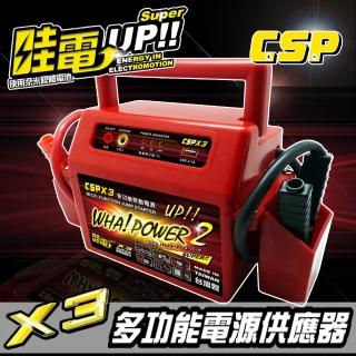 【CSP】哇電X3電源供應器 救援器 電霸 緊急啟動器 緊急啟動電源(道路救援 汽油柴油 USB充電器  12V電池)