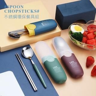 【優廚寶】北歐風304不銹鋼環保餐具組二件式 旅行外出勺子筷子(附收納盒)