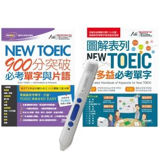 NEW TOEIC單字片語系列套書(全2書)+ LiveABC智慧點讀筆16G( Type-C充電版)