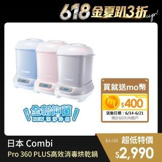 【Combi】Pro